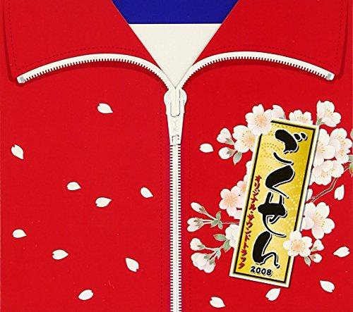 Gokusen Original Soundtrack (Japan Version)