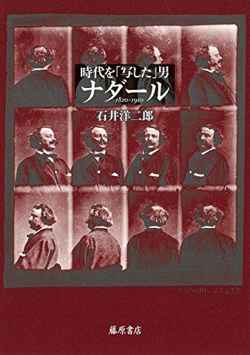 時代を「写した」男 ナダール 〔1820-1910〕