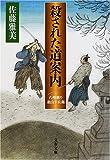 殺された道案内 八州廻り桑山十兵衛 (文春文庫)