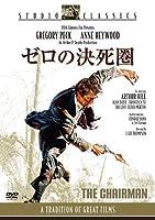 ゼロの決死圏 [DVD]