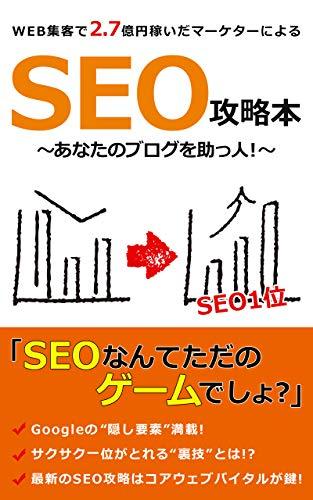 SEO攻略本: あなたのブログを助っ人!