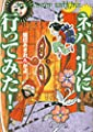 ネパールに行ってみた!―Asian deep walking (Big comic books―Back‐packer's guide)