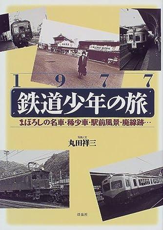 1977鉄道少年の旅―まぼろしの名車・稀少車・駅前風景・廃線跡…