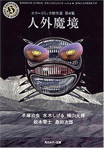 人外魔境 (角川ホラー文庫―ホラーコミック傑作選 第4集)の詳細を見る