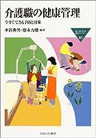 介護職の健康管理―今すぐできる予防と対策 (MINERVA福祉ライブラリー)