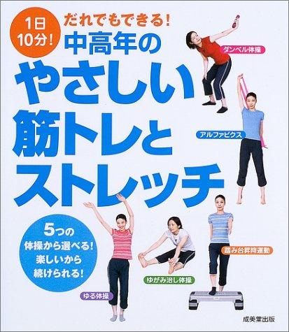 1日10分!だれでもできる!中高年のやさしい筋トレとストレッチ―5つの体操から選べる!楽しいから続けられる!!