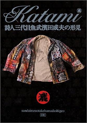 詩人三代目魚武濱田成夫の形見
