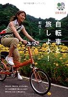 自転車と旅しよう! (えい文庫 180)