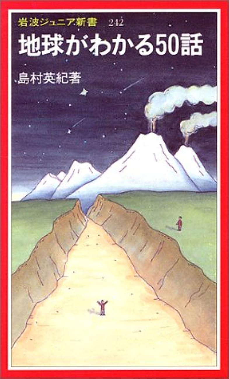 キャッチ恋人素晴らしいです地球がわかる50話 (岩波ジュニア新書)