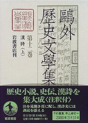 鴎外歴史文学集〈第12巻〉漢詩(上)