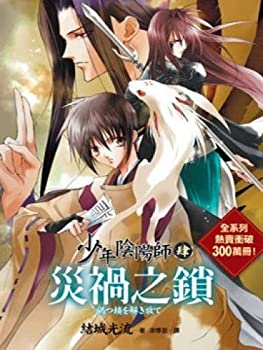 - Book #4 of the 少年陰陽師