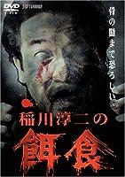 稲川淳二の餌食 I [DVD]