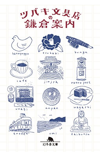 ツバキ文具店の鎌倉案内 (幻冬舎文庫)