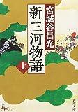 新三河物語(上) (新潮文庫)