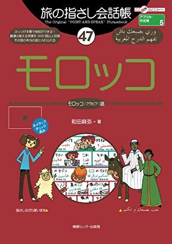 旅の指さし会話帳47モロッコ(アラビア語)