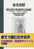 【日英対訳】赤毛連盟(シャーロックホームズの冒険):原文世界名作(2): 英単語注釈付き