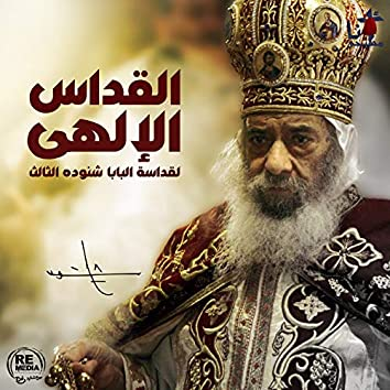 El Qodas El Elahy (Holy Mass of Pope Shenouda)