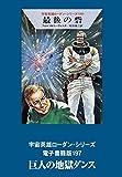 宇宙英雄ローダン・シリーズ 電子書籍版197 巨人の地獄ダンス (ハヤカワ文庫SF)