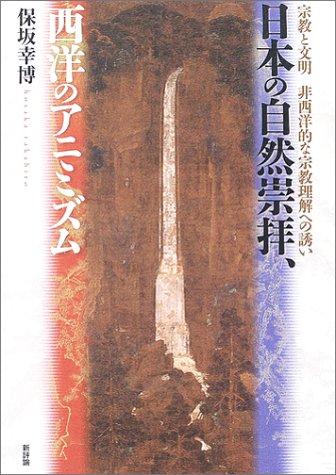 日本の自然崇拝、西洋のアニミズム―宗教と文明/非西洋的な宗教理解への誘い
