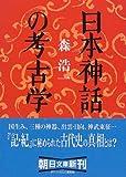 日本神話の考古学 (朝日文庫)