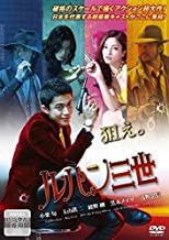 Lupine the Third [rental omission] Lupin III Fall] JAPANESE EDITION