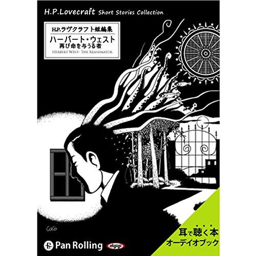 『ラヴクラフト「ハーバート・ウェスト ─再び命を与うる者」』のカバーアート