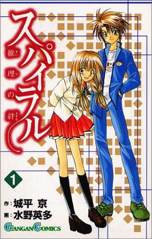 スパイラル―推理の絆 (1) (ガンガンコミックス)
