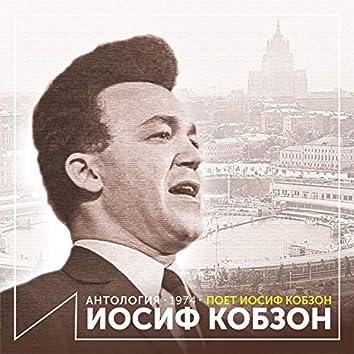 Поет Иосиф Кобзон (Антология 1974)