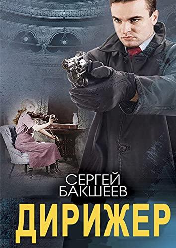 ДИРИЖЕР (Russian Edition)