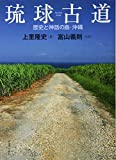 琉球古道---歴史と神話の島・沖縄