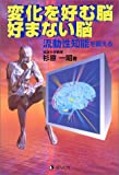 変化を好む脳好まない脳―流動性知能を鍛える