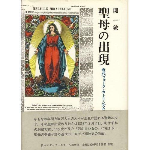 聖母の出現―近代フォーク・カトリシズム考