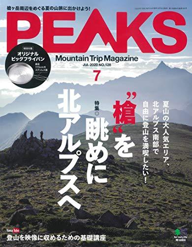 PEAKS(ピークス) 2020年 7月号【特別付録】オリジナル・ビッグフライパン