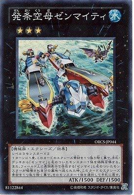 遊戯王/第7期/7弾/ORCS-JP044SR 発条空母ゼンマイティ【スーパーレア】