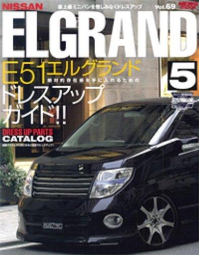 ニッサンエルグランド No.5 (NEWS mook―RVドレスアップガイドシリーズ Vol.69)