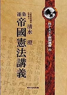 逐条 帝国憲法講義