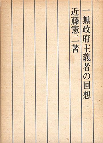 一無政府主義者の回想 (1965年)