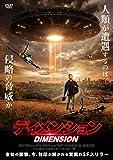 ディメンション[DVD]
