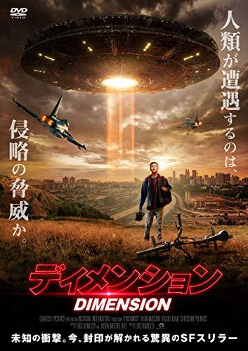 ディメンション [DVD]