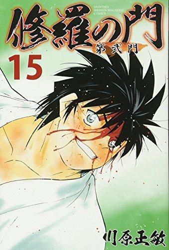 修羅の門 第弐門(15) (講談社コミックス月刊マガジン)