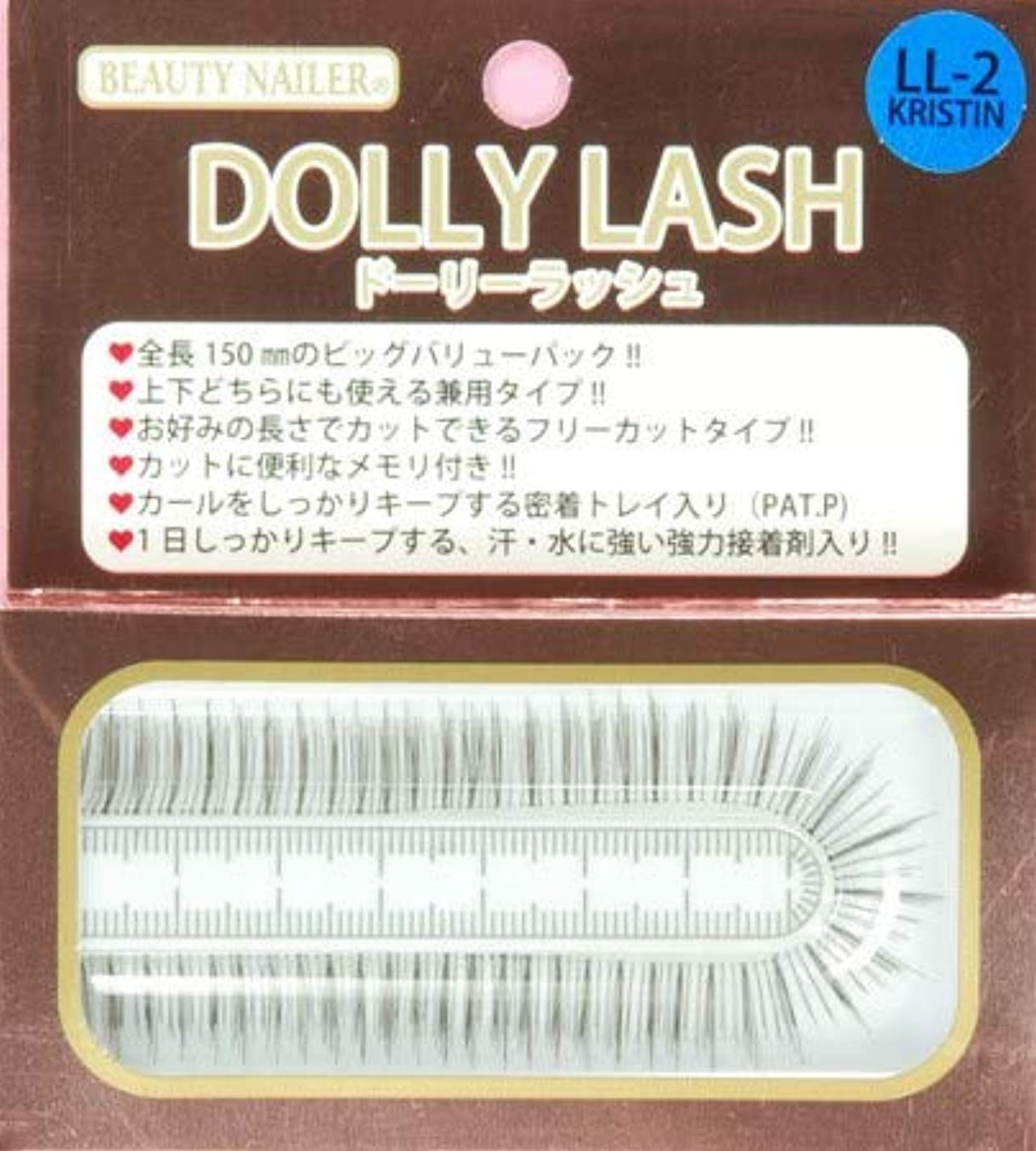 回復詳細な割り当てる【3個セット】DOLLY LASH LL-2 KRISTIN