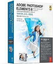 学生?教職員個人版 Adobe Photoshop Elements 8 日本語版 Windows版 (要シリアル番号申請)