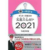 ゲッターズ飯田の五星三心占い2021 銀の時計座