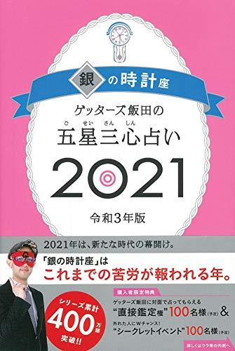 ゲッターズ飯田の五星三心占い2021 銀の時計座の詳細を見る