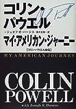 マイ・アメリカン・ジャーニー―コリン・パウエル自伝