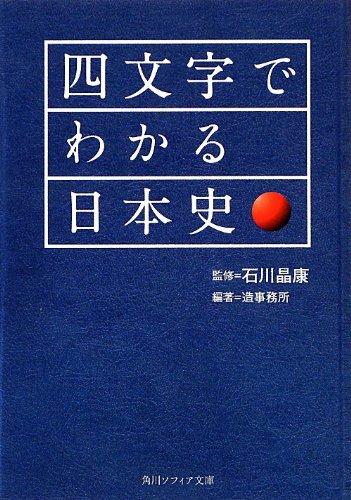 四文字でわかる日本史 (角川ソフィア文庫)