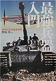 最強兵器入門―戦場の主役徹底研究 (光人社NF文庫)