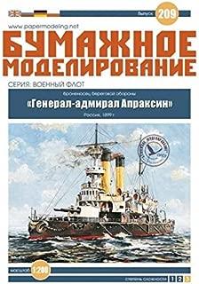 OREL Paper Model KIT Battleship Coastal Defence General ADM APRAKSIN Russia 1899 Ship Vessel Boat Craft Sailboat 1/200 209