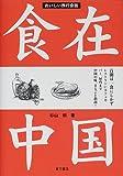 食在中国―おいしい旅行会話