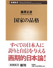 国家の品格 (新潮新書)
